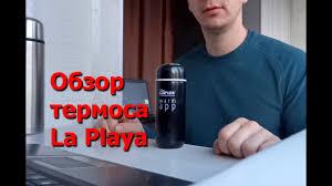 Обзор <b>термоса La Playa</b> - <b>Thermos La Playa</b> review - YouTube