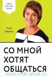 <b>Со мной хотят</b> общаться ( Зверева, Н. В. ) - купить книгу (издание ...