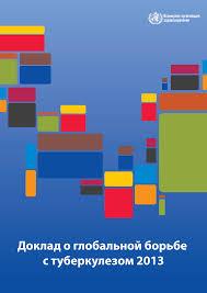 9789244564653_rus.pdf (4.582Мб)
