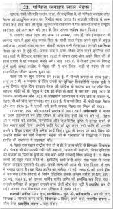 sample essay on pandit jawaharlal nehru in hindi language 100022
