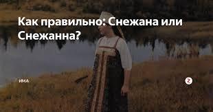 Как правильно: Снежана или <b>Снежанна</b>? | ИМѦ | Яндекс Дзен