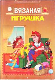Карельская вязаная <b>игрушка</b> [1998] by vetervmae011 - issuu