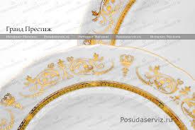 <b>Набор</b> фарфоровых тарелок 19 см в Москве | купить по ...