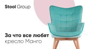 Лучшее <b>кресло</b> для отдыха / За что все любят <b>кресло Манго</b> ...
