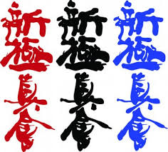 shinkyokushinkai premium vector download for commercial use ...