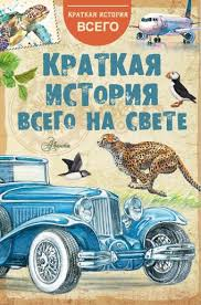 «<b>Краткая история всего</b> на свете» - описание книги   Краткая ...