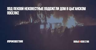 Под Пензой неизвестные подожгли дом в цыганском поселке ...