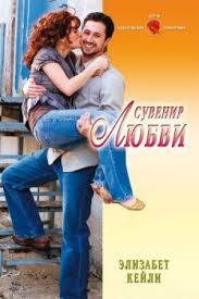 <b>Сувенир любви</b> (<b>Элизабет Кейли</b>) - скачать книгу в FB2, TXT ...