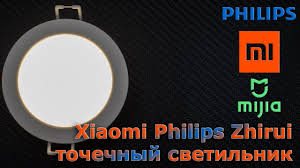 <b>Xiaomi</b> Philips Zhirui - умный точечный <b>светильник</b> - YouTube