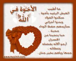 خواطر إسلامية في المحبة و الأخوة في الله Images?q=tbn:ANd9GcQq7oC7LU6F35PpYcln8_3bfuBMpFujB2Uug36e1pemd0tHINpa