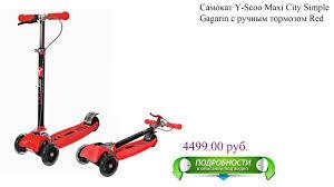 <b>Самокат Y</b>-<b>Scoo Maxi City</b> Simple Gagarin с ручным тормозом Red