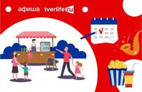 Что интересного в Твери: афиша мероприятий с 28 октября по 3 ...