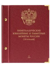 Альбом для памятных биметаллических монет РФ номиналом 10 ...