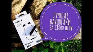Лучшая BLUETOOTH <b>гарнитура</b> до 3000 рублей? Обзор <b>SONY</b> ...