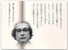 「吉野弘『贈るうた』」の画像検索結果