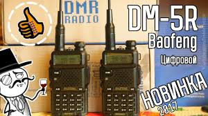 <b>Baofeng DM</b>-<b>5R</b> новая <b>рация</b> DMR + сравнение с <b>Baofeng</b> UV-5R ...