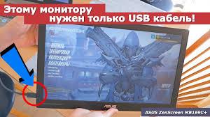 Этому монитору нужен только <b>USB кабель</b>! <b>ASUS</b> ZenScreen ...