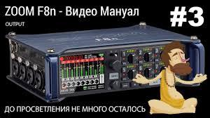 <b>ZOOM</b> F8n Обзор и Видео Мануал № 3 (OUTPUT) от Дмитрия ...