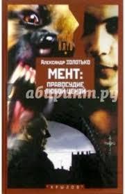 "Книга: ""<b>Мент</b>: правосудие любой ценой"" - <b>Александр Золотько</b> ..."