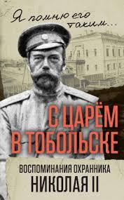 С <b>царем</b> в Тобольске. Воспоминания охранника Николая II ...