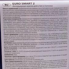<b>Краска Tikkurila</b> Euro Smart-2 цвет белый 9 л в Москве – купить по ...