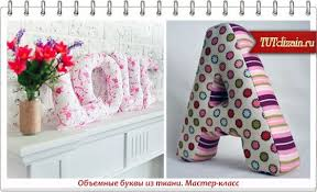 Объемные <b>буквы из ткани</b>. Мастер-класс » Дизайн & Декор ...