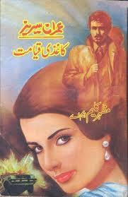 Kaghzi Qiamat (Paper Money Crisis) is a master piece Imran Series Novel by Mazhar - kaghaziqayamat-title