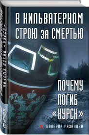 "Книга ""В <b>кильватерном</b> строю за смертью. Почему погиб ""Курск ..."