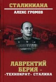 """Лаврентий Берия - """"технократ"""" Сталина - <b>Громов А</b>.Б., Купить c ..."""