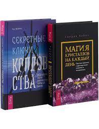 """<b>Книга</b> """"<b>Магия кристаллов</b> на каждый день. Секретные ключи ..."""