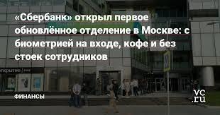 «Сбербанк» открыл первое обновлённое отделение в Москве: с ...
