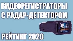 ТОП—7. Лучшие <b>видеорегистраторы с радар-детектором</b> ...