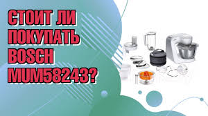 Обзор кухонного <b>комбайна Bosch MUM58243</b> - YouTube
