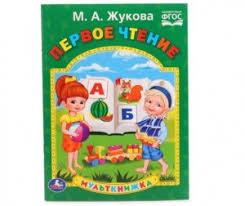 Обучающие <b>книги Умка</b>: каталог, цены, продажа с доставкой по ...