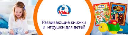 <b>Игры</b>, книги, <b>игрушки</b> «<b>Умка</b>» | My-shop.ru