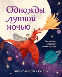 <b>Однажды лунной ночью</b> - Дэвидсон Занна | Купить книгу с ...