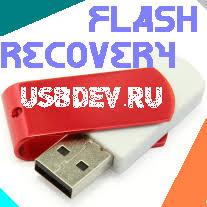 My Flash-Device – [USBDev.ru]
