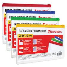 Купить <b>Папка</b>-<b>конверт</b> на молнии МАЛОГО ФОРМАТА (255х130 ...