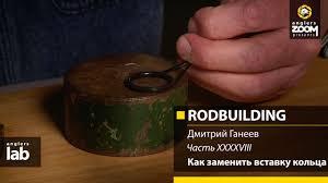 Часть 48. Как заменить <b>вставку</b> кольца. Rodbuilding с Дмитрием ...