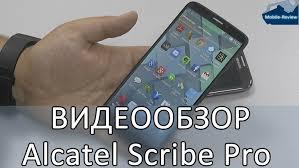Видеообзор Alcatel Scribe Pro - YouTube