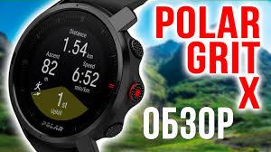 <b>Polar Grit X</b> Black (M/L), модель 90081734 купить в интернет ...