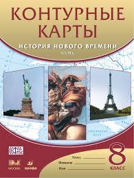 """Книга """"<b>История нового времени</b>. <b>XIX</b> век. 8 класс. Контурные ..."""
