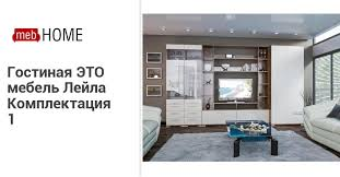 <b>Гостиная</b> ЭТО мебель <b>Лейла</b> Комплектация 1 — купить недорого ...