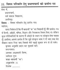 Learn to write Hindi script Lesson