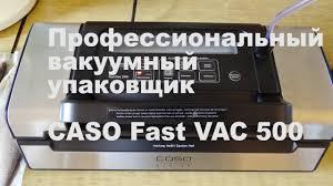 <b>Вакуумный упаковщик CASO</b> 500 обзорчик - YouTube