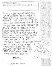 essay environment punjabi << essay help essay environment punjabi