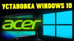 Как Установить Windows 10 На Ноутбуке <b>ACER</b> с Флешки ...