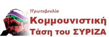Αποτέλεσμα εικόνας για κομμουνιστική ταση συριζα