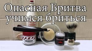 <b>Опасная Бритва</b>: Как просто научиться бриться <b>опасной бритвой</b> ...