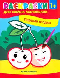 Книга <b>ФЕНИКС</b>-ПРЕМЬЕР <b>Первые ягодки</b>: <b>Раскраска</b> мягк.обл ...